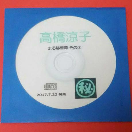 <CD>【高橋涼子 まる秘音源 その②