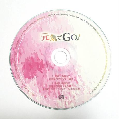 <CD>『元気でGO!』合唱CD