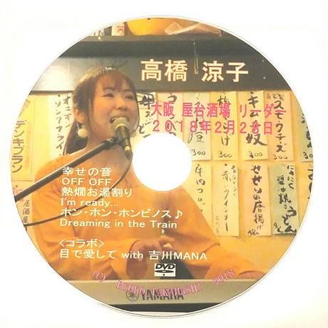 <DVD>高橋涼子ライブDVD  大阪『屋台酒場リーダー with 吉川MANA』(2018.2.25)
