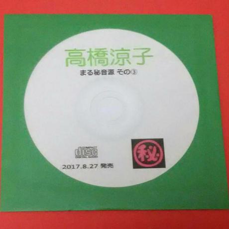 <CD>【高橋涼子 まる秘音源 その③
