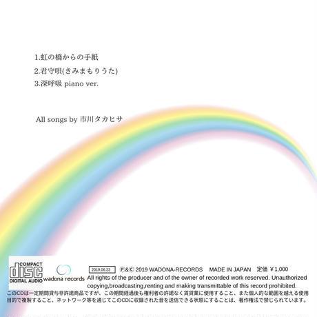 【CD】虹の橋からの手紙