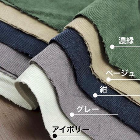 fanage 細コーデュロイ 生地 1.5mm畝 コットン100%/10cm  made in japan <限定カラー>  (1057)