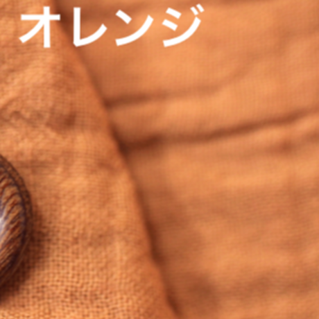 fanageコットン100% 40番手3重ガーゼ生地/10cm  (7002)