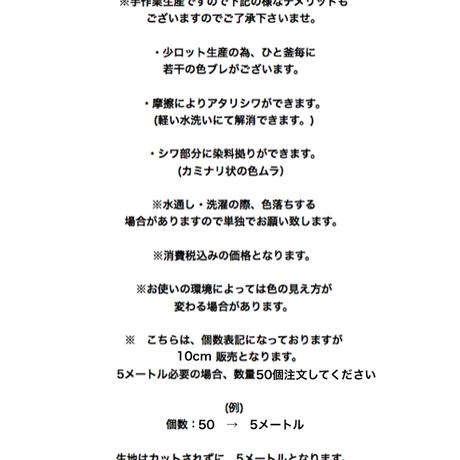 【 大人気!ふわっと軽いガーゼ 】fanage コットン100% 98本シングルガーゼ 生地/10cm (na773)<限定カラー>
