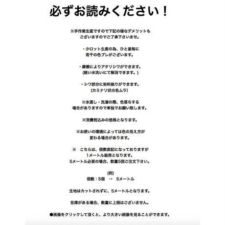 【ふんわり柔らか起毛】 fanageコットン100% TOP糸シャンブレービエラ起毛生地/10cm (1383)