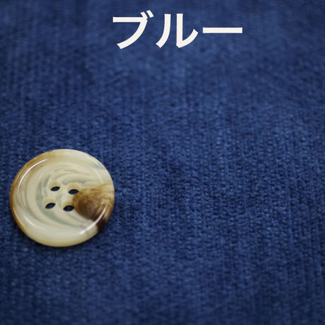 別珍 綿ビロード生地 コットン100% 遠州産パイル織物/10cm (8000)