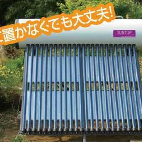 寺田鉄工所サントップST-195/24FY