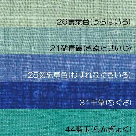 せんべい座布団 撥水ヌード座布団&洗えるカバーセット Bonheurボヌール/選べるツートン