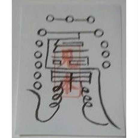 24)怨念・怨霊除符 怨霊を除去する・怨霊退散護符(携帯用1枚)