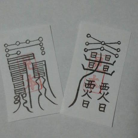 32)左 行政を動かす符・右 百事通用符 物事がスムーズにいく護符(携帯用2枚セット)