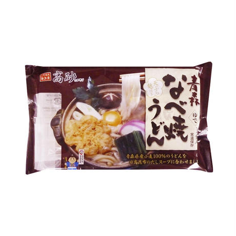 青森なべ焼うどん 1ケース10食入り【AN-10】