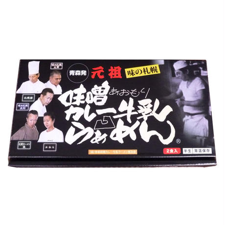 味噌カレー牛乳ラーメン 2食入り ギフト用【MCG-2】
