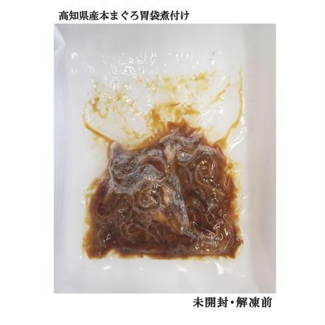 高知県産本まぐろ胃袋煮付け  130g