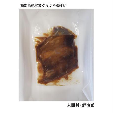 高知県産本まぐろカマ煮付け  200g(3 切れ入)