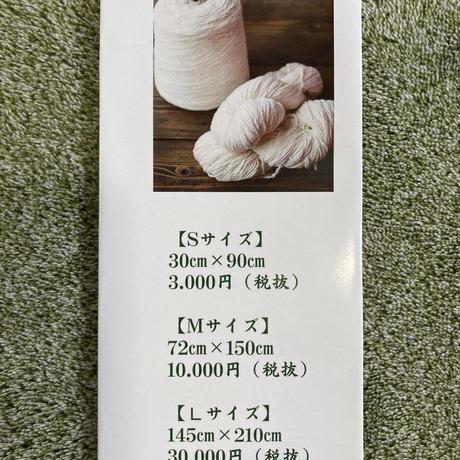 【魔除け・健康祈願済み】無農薬無肥料!!オーガニックコットンを超えた古代布Sサイズ