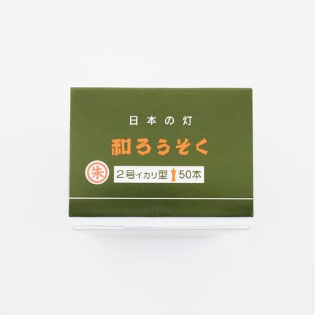 朱ろうそく2号イカリ50本入
