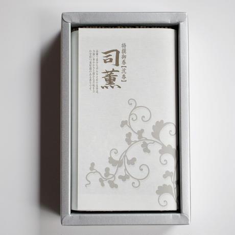 沈香 司薫
