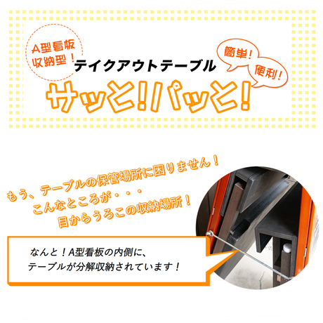 A型看板収納式 テイクアウト販売台「サッと!パっと!」