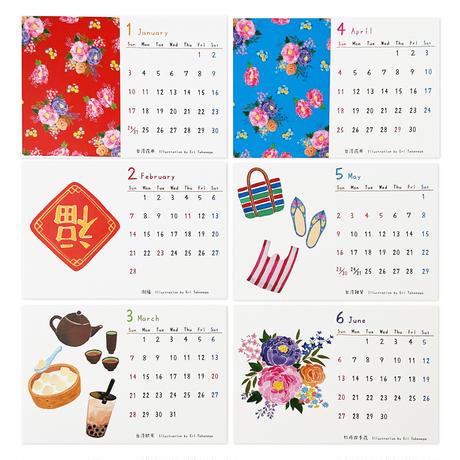2021年 オリジナル卓上カレンダー「竹永絵里の我愛台湾」