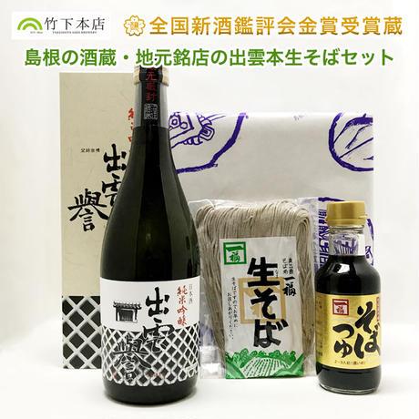 純米吟醸【出雲誉】/島根の銘店・そば処「一福」の本生そばセット