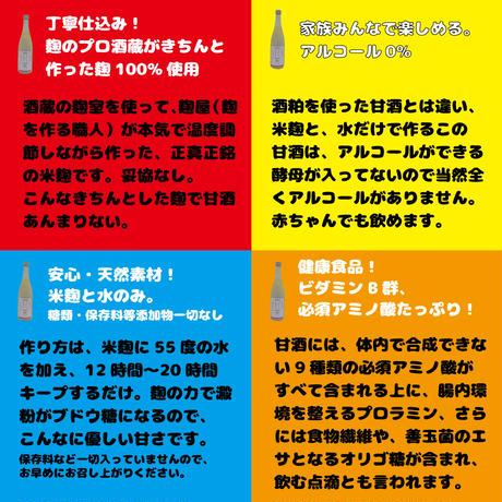 甘酒(あまざけ)720ml
