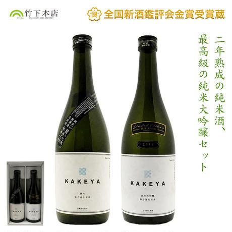 【KAKEYA】 2016 純米酒・2018 純米大吟醸 セット(720ml 2本)