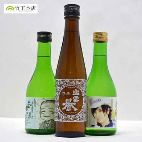 孫付け三代日本酒セット