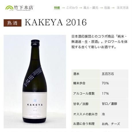 KAKEYA 2016 純米<熟成> 無濾過生原酒