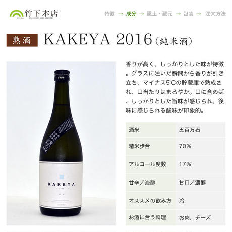 【KAKEYA】 2016 純米酒・2018 純米大吟醸 セット(720ml 2本)送料無料