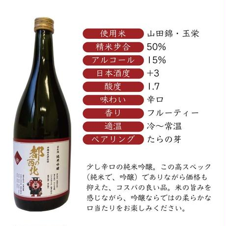 〜早稲田ベア特別コラボラベル〜「都の西北」 純米吟醸 (720ml)