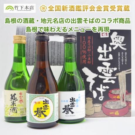 純米酒/本醸造生貯蔵/上撰 【出雲誉】3本・出雲そばセット