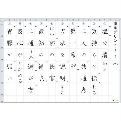 コツコツ漢字プリント 2021 4年生(東京書籍版)