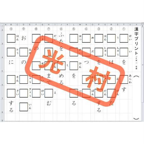 コツコツ漢字プリント 2020 全学年(光村図書版)