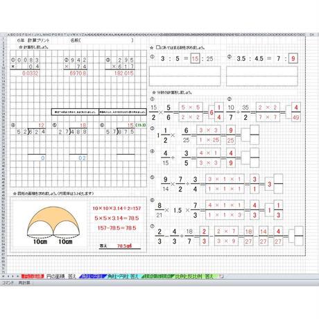 コツコツ計算プリント 2020 6年生(東京書籍版)