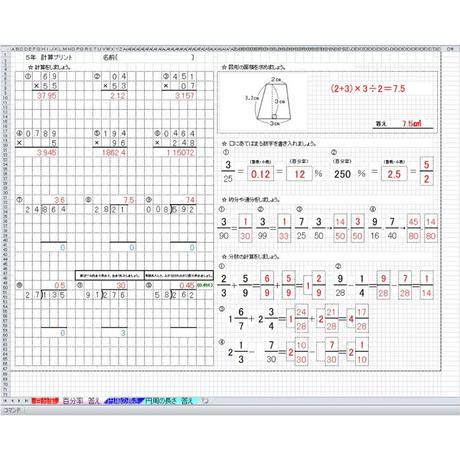 コツコツ計算プリント 2020 5年生(東京書籍版)