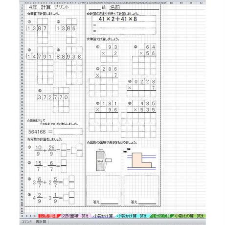 コツコツ計算プリント 2020 4年生(東京書籍版)