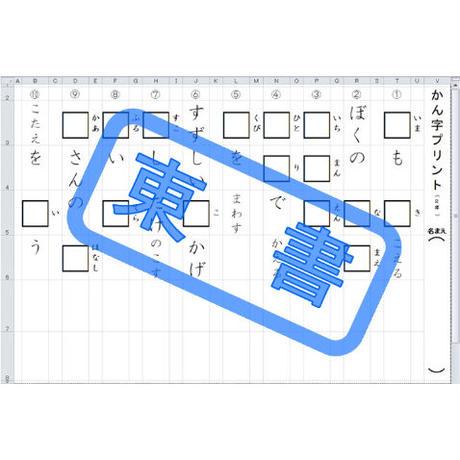 コツコツ漢字プリント 2021 2年生(東京書籍版)