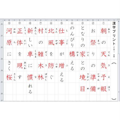 コツコツ漢字プリント 2020 5年生(光村図書版)