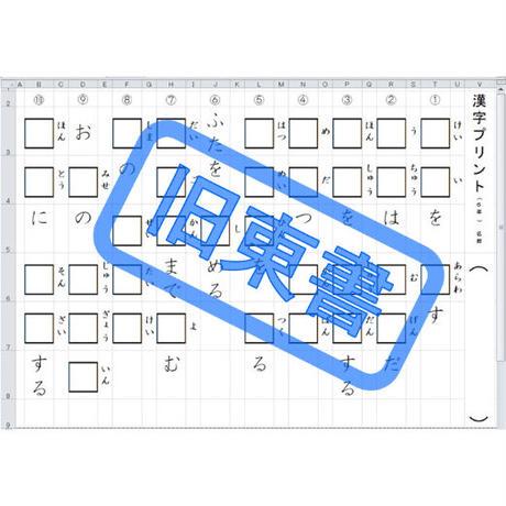 コツコツ漢字プリント 2019 全学年(東京書籍版)