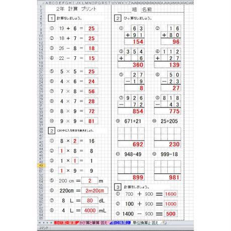コツコツ計算プリント 2020 2年生(東京書籍版)