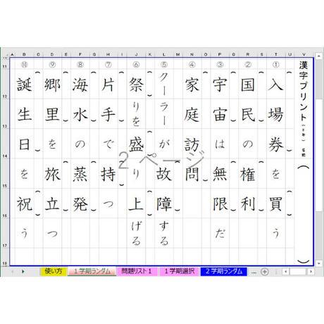 コツコツ漢字プリント 2021 全学年(東京書籍版)
