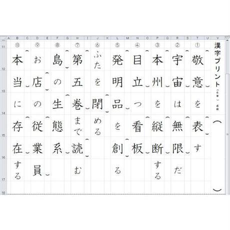 コツコツ漢字プリント 2021 6年生(東京書籍版)