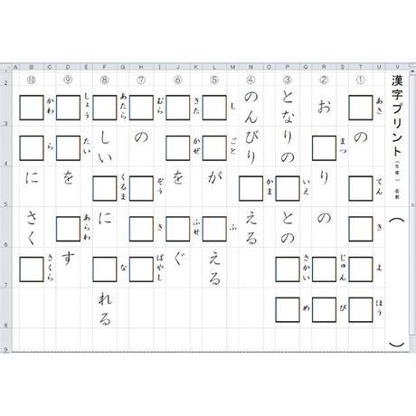コツコツ漢字プリント 2021 5年生(東京書籍版)