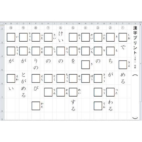 コツコツ漢字プリント 2020 4年生(光村図書版)