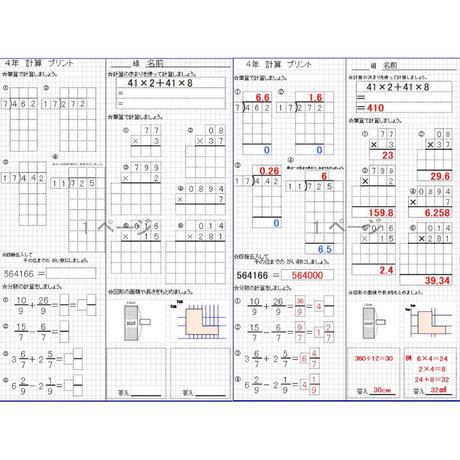 コツコツ計算プリント 2020 全学年(東京書籍版)