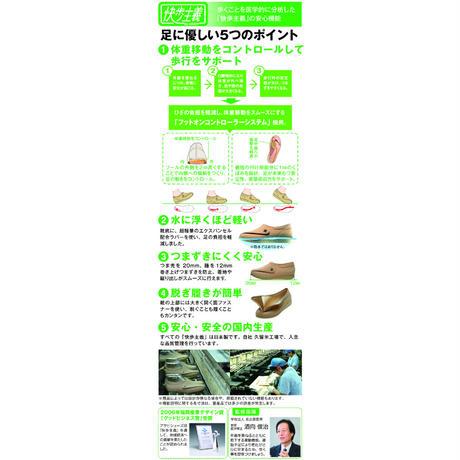 アサヒ快歩主義M900(4E)ネイビー 男性用(KS22056)
