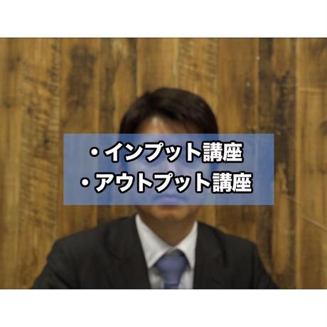 水野塾通信クラスWEB版(視聴期限2021年10月17日まで)