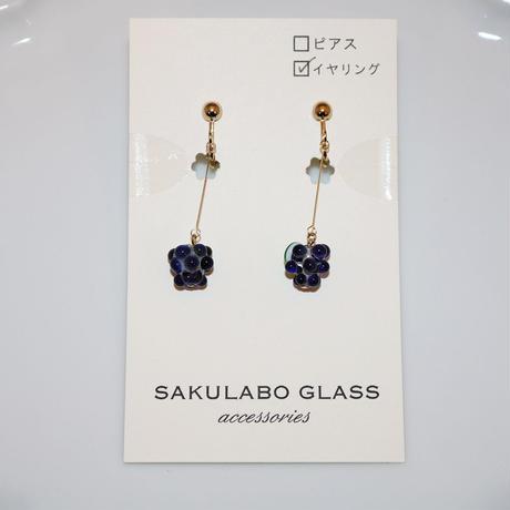 イヤリング 〜ぶどう〜  SAKURABO GLASS