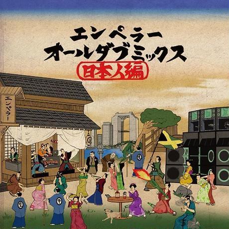 EMPEROR-[エンペラーオールダブミックス-日本人編-(PC用)]