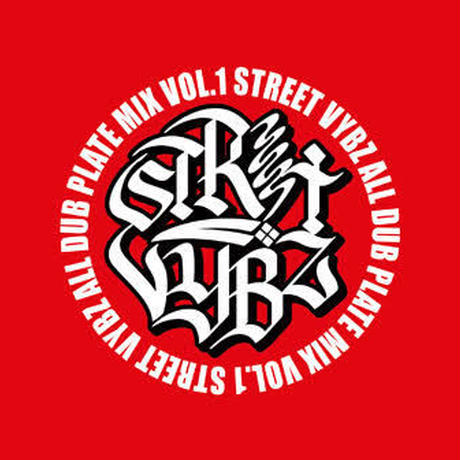 STREET VYBZ ALL DUBPLATE MIX Vol.1